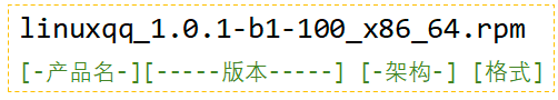 QQ for Linux安装帮助